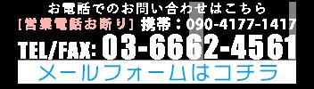 お電話での内装工事に関するお問い合わせはこちらからTEL/FAX03-6662-4561